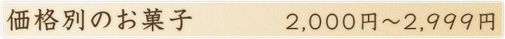 価格別のお菓子 2,000円〜2,999円