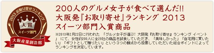200人のグルメ女子が食べて選んだ!! 大阪発『お取り寄せ』ランキング 2013 スイーツ部門入賞商品