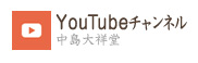 中島大祥堂公式Youtubeチャンネル