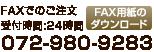 FAXでのご注文 受付時間:24時間 06-6725-4200
