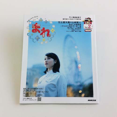 NHK朝の連続テレビ小説「まれ」ガイドブック表紙