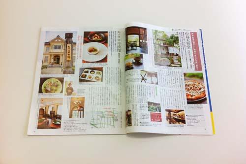 中島大祥堂のピッツァとスイーツ記事が紹介されたコープステーション9月号
