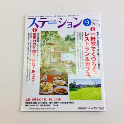 中島大祥堂丹波本店が表紙のコープステーション9月号