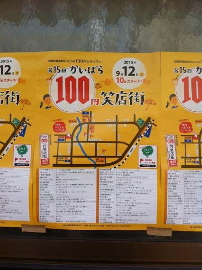柏原100円笑店街.JPG