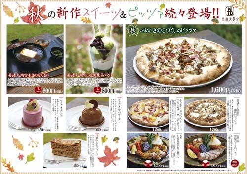 中島大祥堂収穫祭チラシ裏.jpg