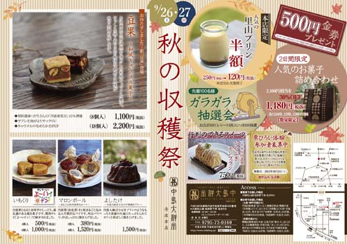 中島大祥堂収穫祭チラシ表.jpg