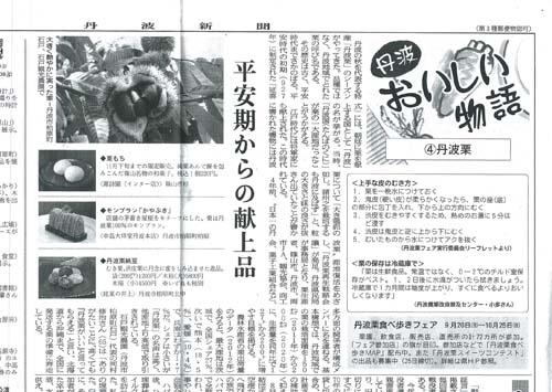 20150920丹波新聞朝刊(モンブラン)2.jpg