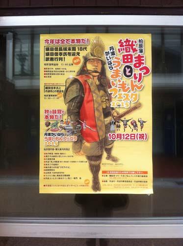 織田まつりポスター.jpg
