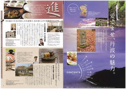 201510丹波市恐竜観光振興課ガイドブック記事2.jpg