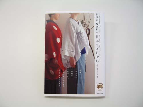 SOUSOUさん5.jpg