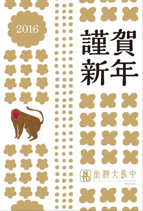 中島大祥堂謹賀新年.jpg