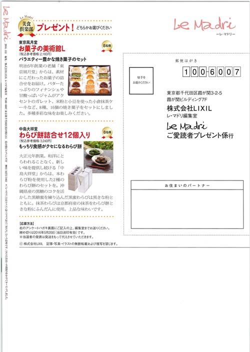 レマドリ掲載号 (4).jpg