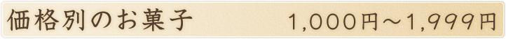 価格別のお菓子 1,000円〜1,999円