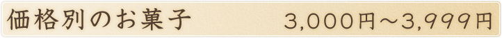 価格別のお菓子 3,000円〜3,999円