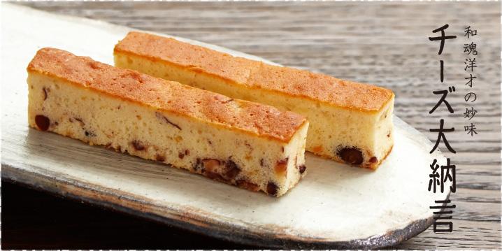 和菓子「丹波産大納言小豆・鹿の子」と洋菓子「チーズケーキ」の融合。チーズ大納言