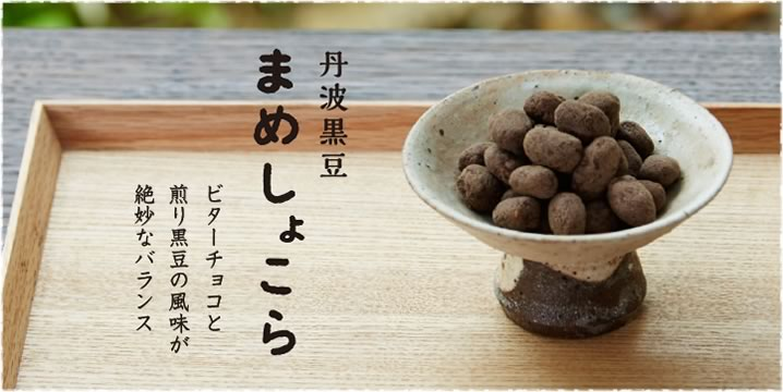 ビターチョコと煎り黒豆の風味が絶妙  丹波黒豆 まめしょこら